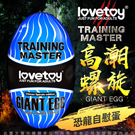 Lovetoy-Training Master Giant Egg 巨蛋自慰器-高潮螺旋款
