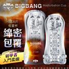 久興-撸撸杯 BIGBANG 吮吸真空陰莖鍛煉器 飛機杯 恆星