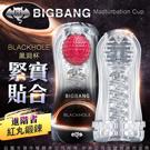 久興-撸撸杯 BIGBANG 吮吸真空陰莖鍛煉器 飛機杯 黑洞 帶紅丸