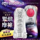 久興-撸撸杯 BIGBANG 吮吸真空陰莖鍛煉器 飛機杯 星系 帶紅丸