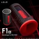 瑞典LELO F1s  APP智能 電動飛機杯 禮盒套裝組 紅