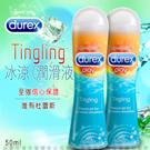英國杜蕾斯Durex《杜蕾斯潤滑液〝冰感〞》給你冰涼的快感2入