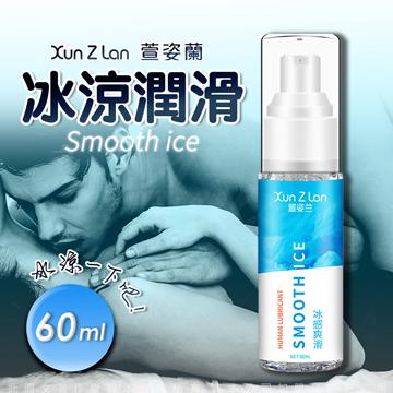 萱姿蘭-冰感爽滑人體潤滑液 60ML