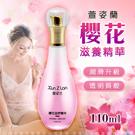 萱姿蘭-櫻花滋養精華潤滑液 110ML