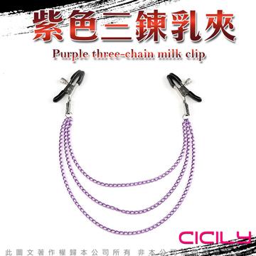 CICILY 紫色三鍊乳夾