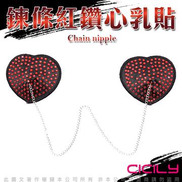 CICILY 鍊條紅鑽心 胸貼 乳貼