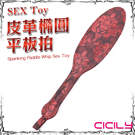 CICILY SM 中國風情趣 橢圓形性愛平板拍