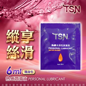 TSN-熱感 精華潤滑液 6mlx10包