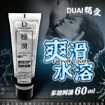 DUAI獨愛 極潤水溶性潤滑液 60ml