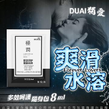 DUAI獨愛 極潤水溶性潤滑液 8ml x10包