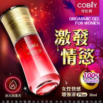 COBILY-女性快感增強液 Plus 35ml
