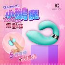 KISS TOY-Queeni小鵝魔 男女調情震動手指環