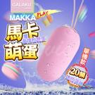 GALAKU-馬卡MAKKA 20段變頻防水無線跳蛋-粉