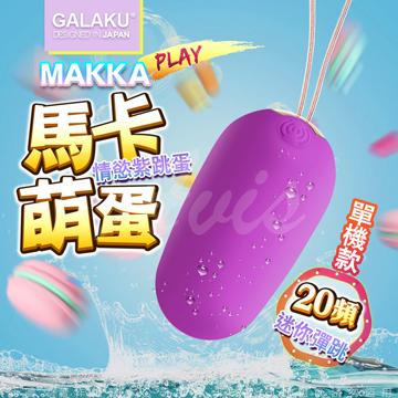 GALAKU-馬卡MAKKA 20段變頻防水無線跳蛋-紫