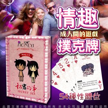 祕密的事 情趣體位撲克牌 趣味酒店遊戲 9.0高清版