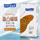 unidus優您事 動物系列保險套-激凸蝴蝶-顆粒型 12入