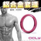 CICILY 圓滑款 鋁合金猛男訓練環 紅 4.5CM