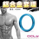 CICILY 圓滑款 鋁合金猛男訓練環 藍 4.5CM