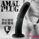 CICILY 男女通用 肛陰雙用 後庭按摩棒 L