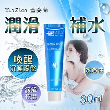 萱姿蘭-仿真人體水溶性潤滑液 30ml