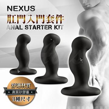 英國NEXUS ANAL STARTER KIT 入門款矽膠肛塞訓練組