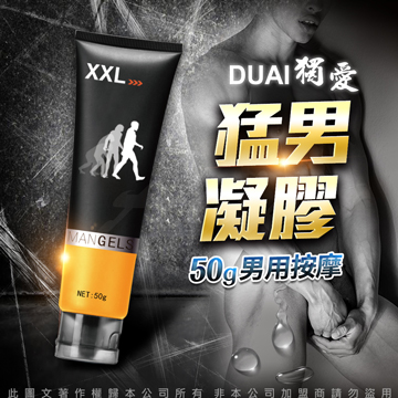 獨愛-XXL男用猛男軟膏 50g