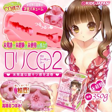 日本RIDE 蘿莉CQ2 未開發子宮口動漫少女自慰器