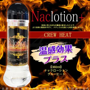 日本FILL WORKS Naclotion 自然感覺 水溶性潤滑液 360ml-溫感