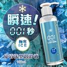日本Wild One 瞬速 001秒 免清洗型潤滑液 180ml 極寒
