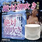 日本進口 絕對潮吹 女性催情提升高潮凝露5g 女用