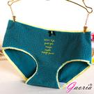 【Gaoria】純棉面料 中腰 少女可愛提臀 三角褲 深綠字母