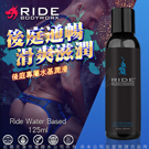 美國Sliquid Ride Water Based 後庭水性潤滑液 125ml