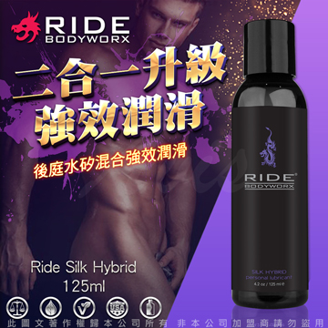 美國Sliquid Ride Silk Hybrid 後庭水矽混和潤滑液 125ml