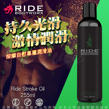 美國Sliquid Ride Stroke Oil 調情按摩肛交潤滑油 255ml