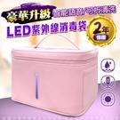 LED紫外線-貼身衣物消毒箱 豪華升級版 智能語音/可拆清洗 粉