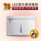 LED紫外線-貼身衣物消毒箱 豪華升級版 智能語音/可拆清洗 灰