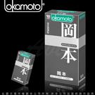 Okamoto岡本 Skinless Skin 混合潤薄型保險套(10入裝)