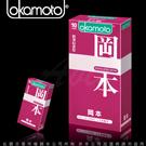 Okamoto岡本 Skinless Skin 輕薄貼身型保險套(10入裝)
