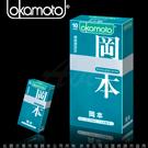 Okamoto岡本 Skinless Skin 潮感潤滑型保險套(10入裝)
