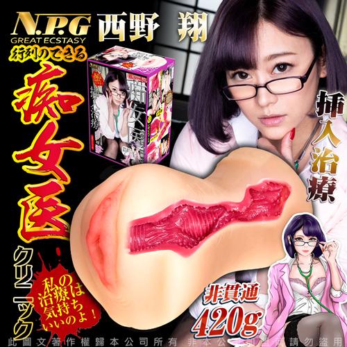 日本NPG 超人氣痴女醫診所 插入治療 西野翔 名器 自慰器