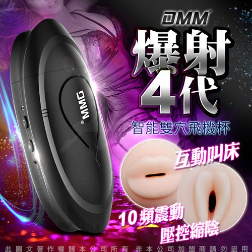 DMM-B4 智能互動叫床 體感震動自慰杯-黑色