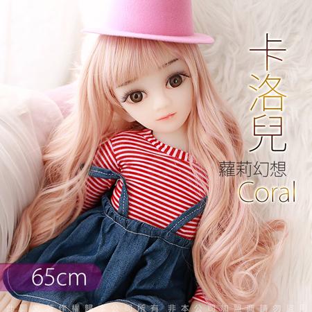 超萌娃娃-Coral 卡洛兒 全實體矽膠娃娃 可彎曲改變姿勢-65cm 3.5kg