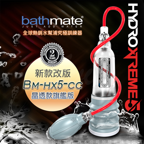 英國BATHMATE HYDROXTREME5 水幫浦訓練器 旗艦版 BM-HX5-CC