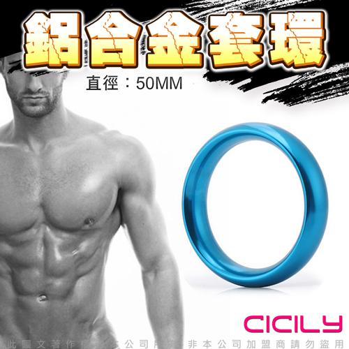 CICILY 圓滑款 鋁合金猛男訓練環 藍 5CM