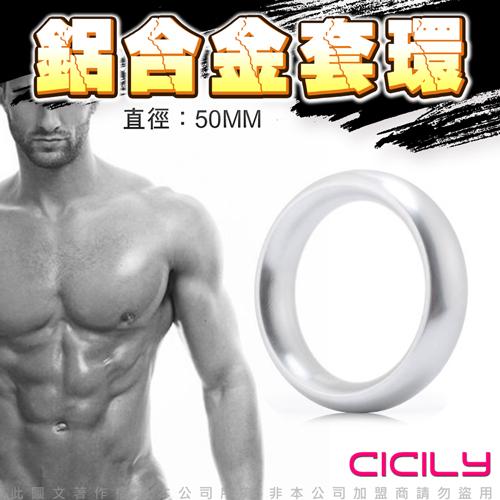 CICILY 圓滑款 鋁合金猛男訓練環 銀 5CM
