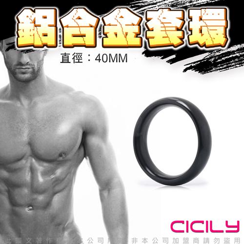 CICILY 圓滑款 鋁合金猛男訓練環 黑 4CM
