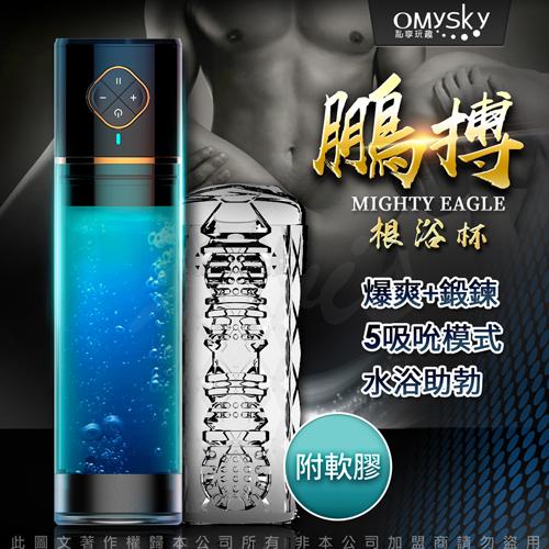Omysky 鵬搏 3檔吸氣USB磁吸充電男用助勃根浴杯+專屬膠條 套組