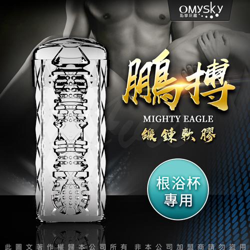Omysky 鵬搏 3檔吸氣USB磁吸充電男用助勃根浴杯 專屬膠條