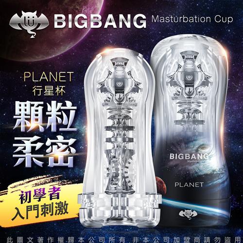 久興-撸撸杯 BIGBANG 吮吸真空陰莖鍛煉器 飛機杯 行星