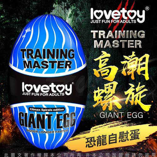 Lovetoy-Training Master Giant Egg 巨蛋自慰器-高潮螺旋款